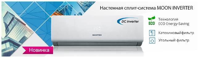 dantex_moon_inverter_645x200